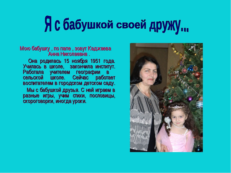 Мою бабушку , по папе , зовут Каджаева Анна Николаевна . Она родилась 15 ноя...