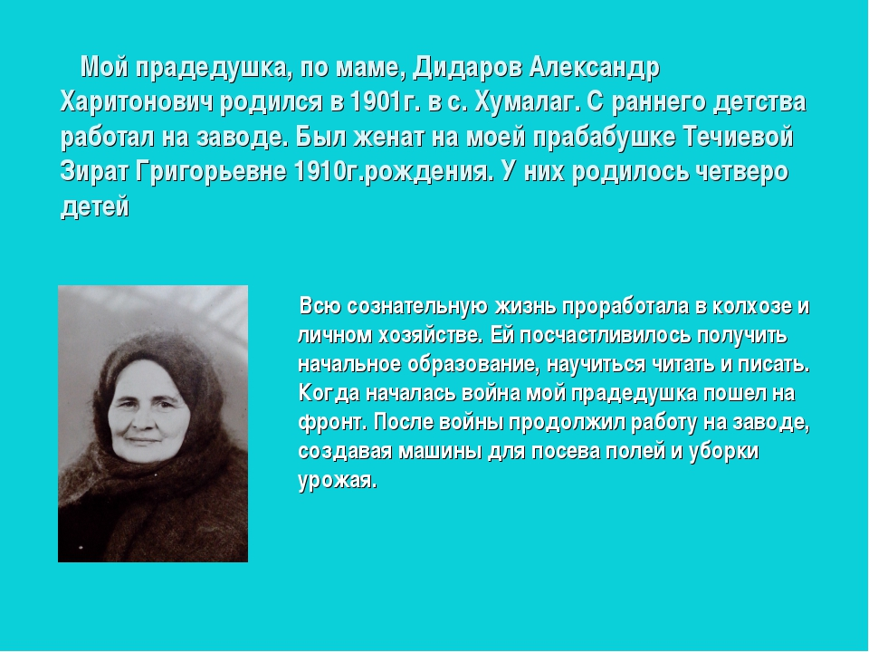 Мой прадедушка, по маме, Дидаров Александр Харитонович родился в 1901г. в с....