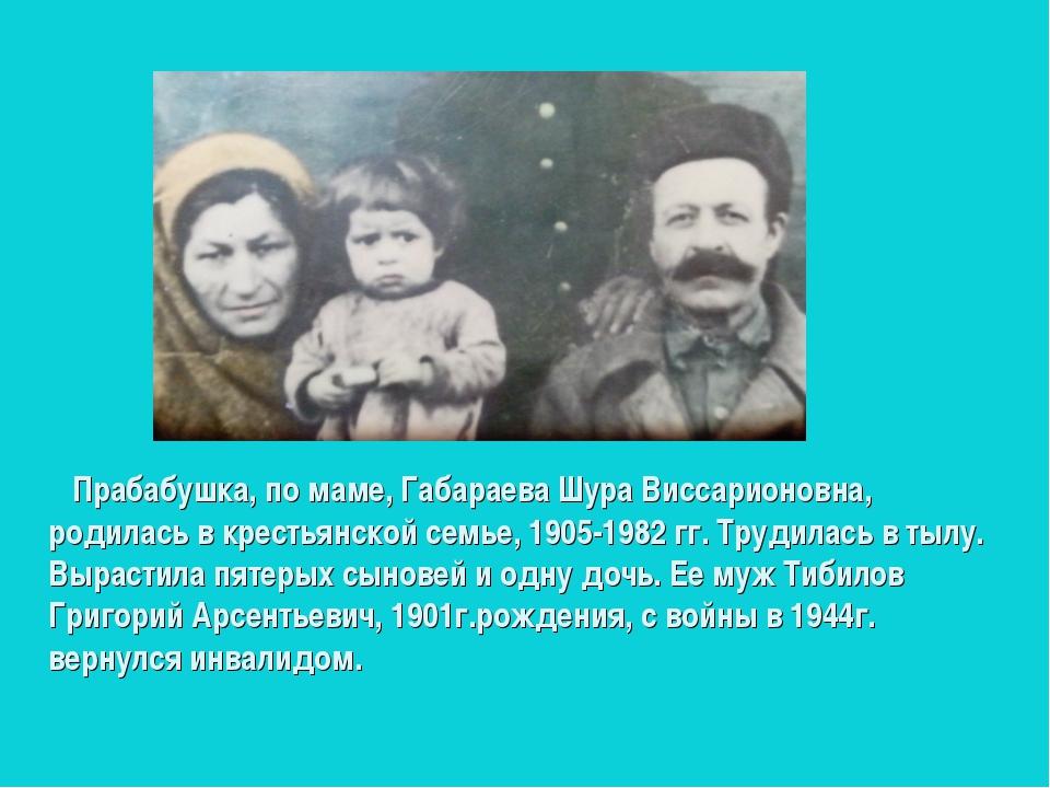 Прабабушка, по маме, Габараева Шура Виссарионовна, родилась в крестьянской с...
