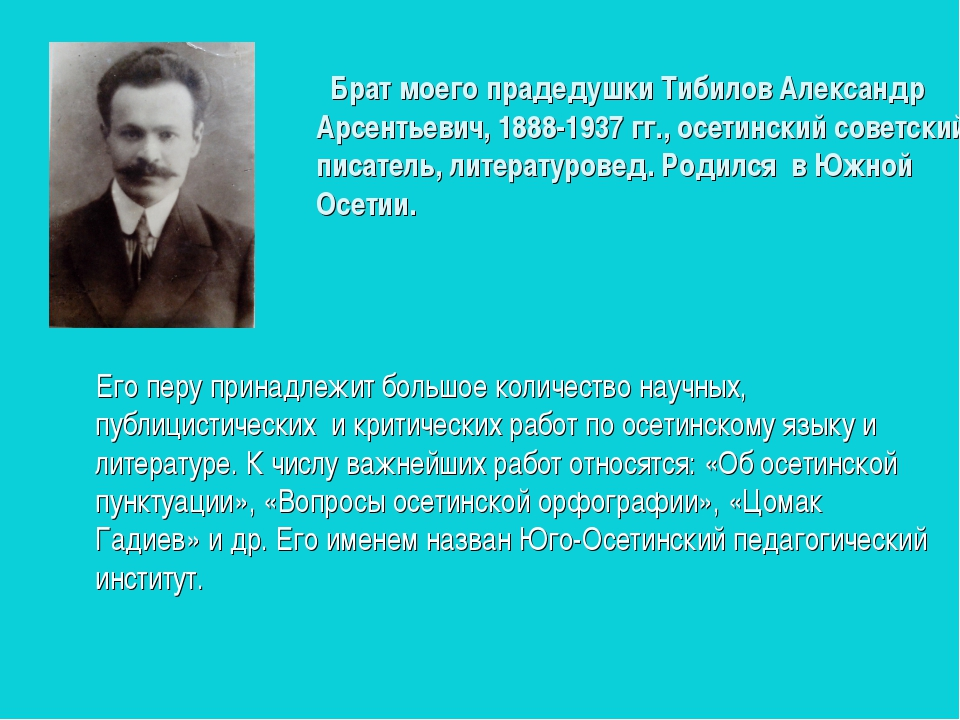 Брат моего прадедушки Тибилов Александр Арсентьевич, 1888-1937 гг., осетинск...