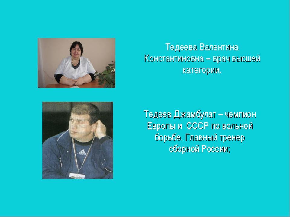 Тедеева Валентина Константиновна – врач высшей категории. Тедеев Джамбулат –...