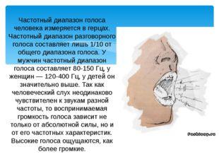 Частотный диапазон голоса человека измеряется в герцах. Частотный диапазон ра