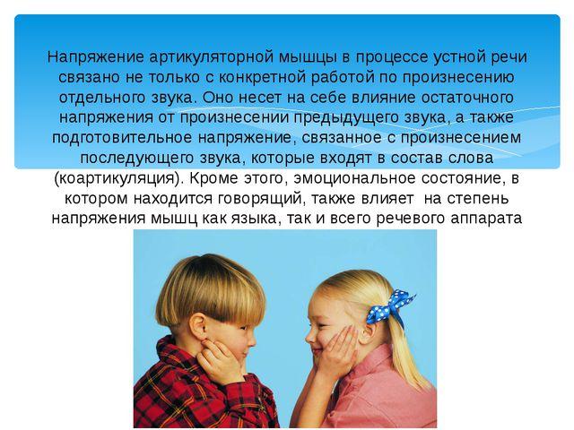 Напряжение артикуляторной мышцы в процессе устной речи связано не только с ко...