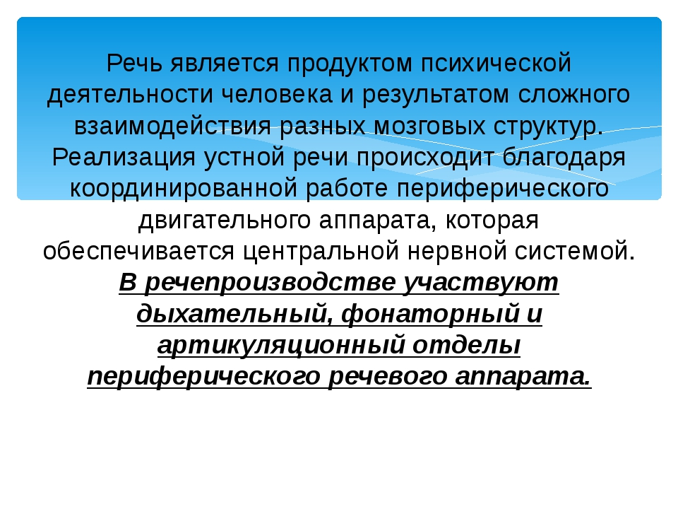 Речь является продуктом психической деятельности человека и результатом сложн...