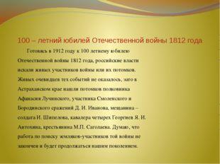 100 – летний юбилей Отечественной войны 1812 года Готовясь в 1912 году к 100