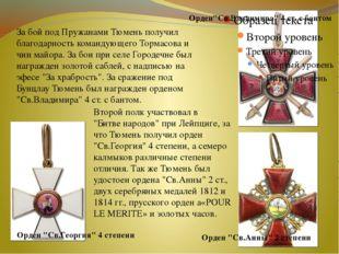 """Второй полк участвовал в """"Битве народов"""" при Лейпциге, за что Тюмень получил"""