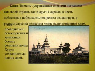 Князь Тюмень , украшенный боевыми наградами как своей страны, так и других д