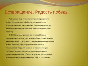 Возвращение. Радость победы. Астраханцы радостно и торжественно праздновали п