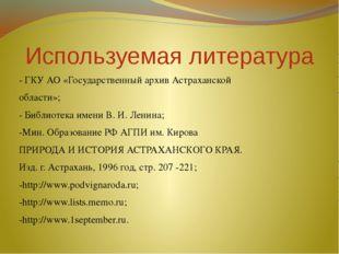 Используемая литература - ГКУ АО «Государственный архив Астраханской области»