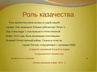 Роль казачества Роль казачества очень велика в судьбе нашей страны. Они защищ