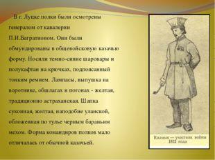 В г. Луцке полки были осмотрены генералом от кавалерии П.И.Багратионом. Они