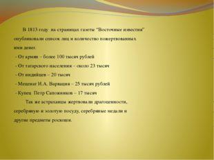 """В 1813 году на страницах газеты """"Восточные известия"""" опубликовали список лиц"""