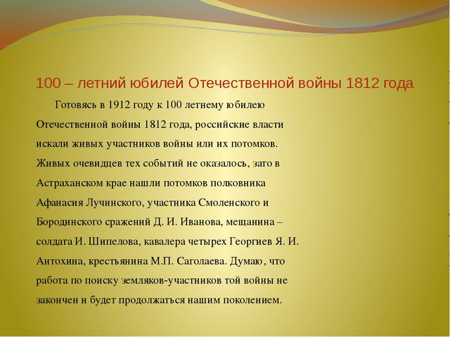 100 – летний юбилей Отечественной войны 1812 года Готовясь в 1912 году к 100...