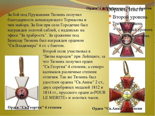 """Второй полк участвовал в """"Битве народов"""" при Лейпциге, за что Тюмень получил..."""