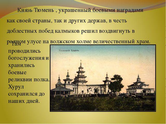Князь Тюмень , украшенный боевыми наградами как своей страны, так и других д...