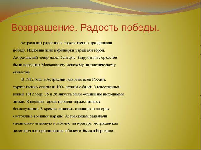 Возвращение. Радость победы. Астраханцы радостно и торжественно праздновали п...