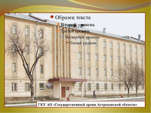ГКУ АО «Государственный архив Астраханской области»
