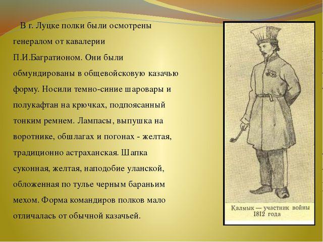 В г. Луцке полки были осмотрены генералом от кавалерии П.И.Багратионом. Они...