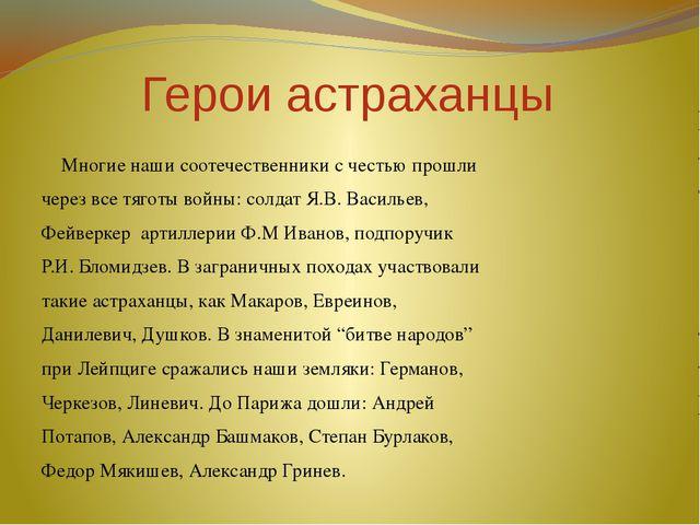 Герои астраханцы Многие наши соотечественники с честью прошли через все тягот...