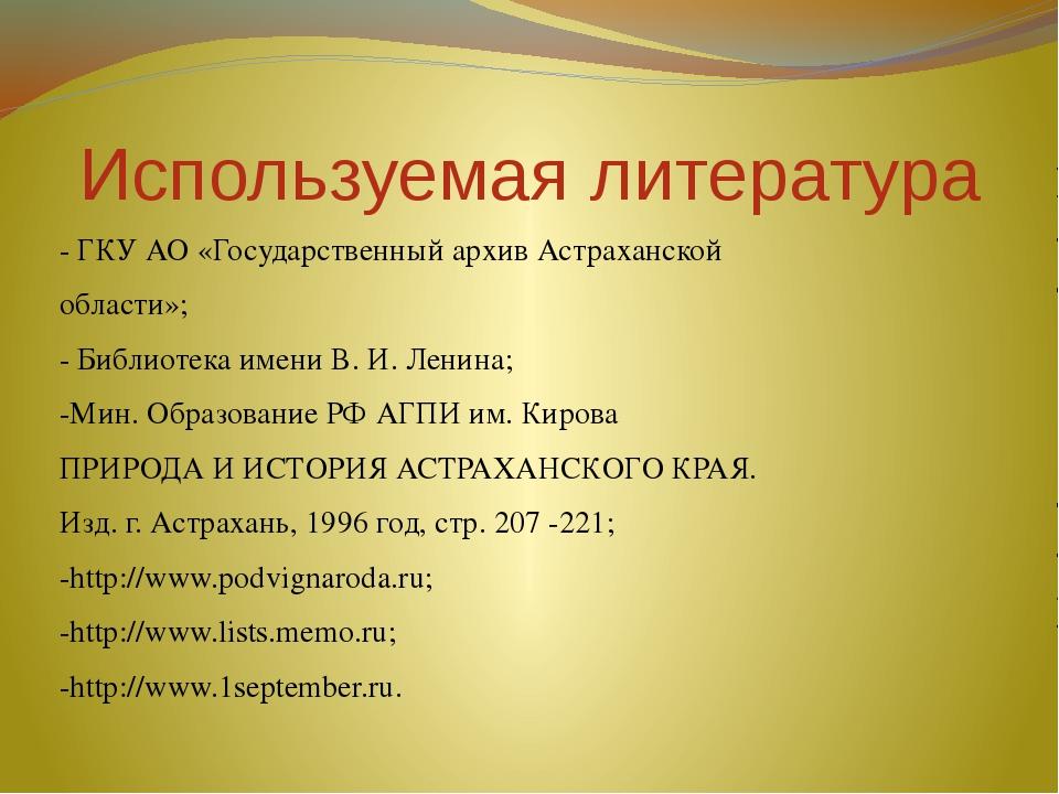 Используемая литература - ГКУ АО «Государственный архив Астраханской области»...