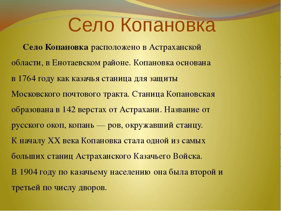 Село Копановка расположено в Астраханской области, в Енотаевском районе. Коп...