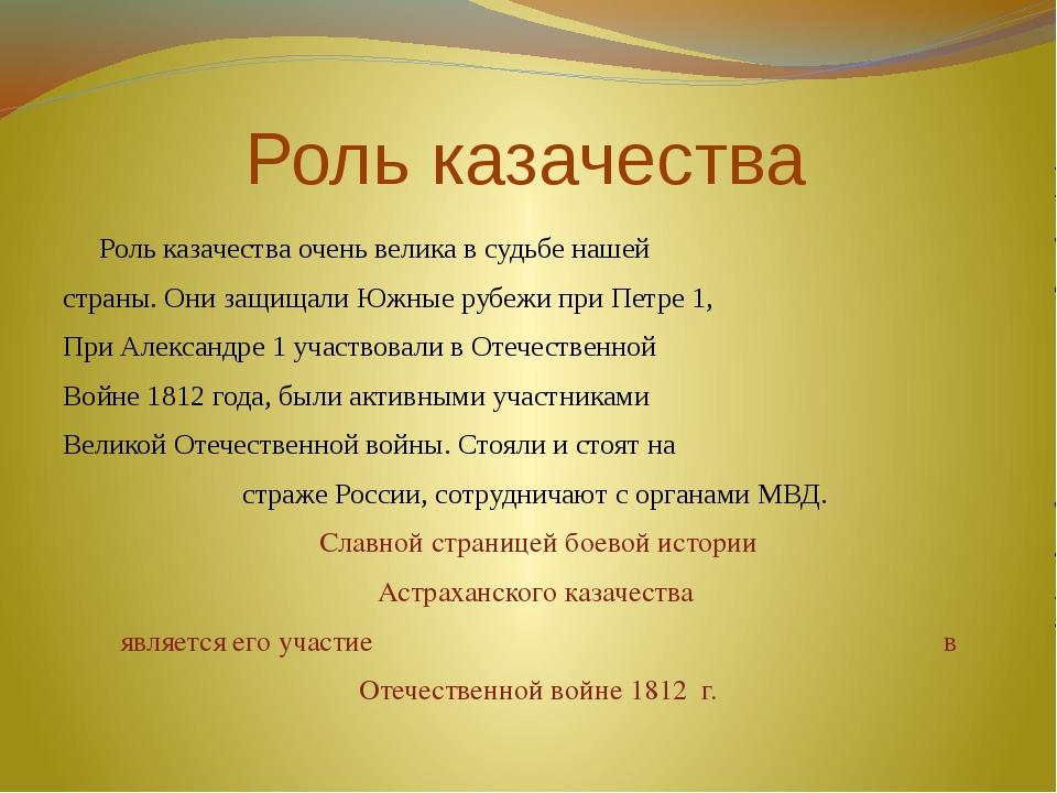 Роль казачества Роль казачества очень велика в судьбе нашей страны. Они защищ...