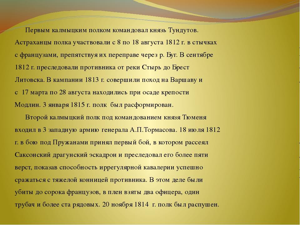 Первым калмыцким полком командовал князь Тундутов. Астраханцы полка участво...