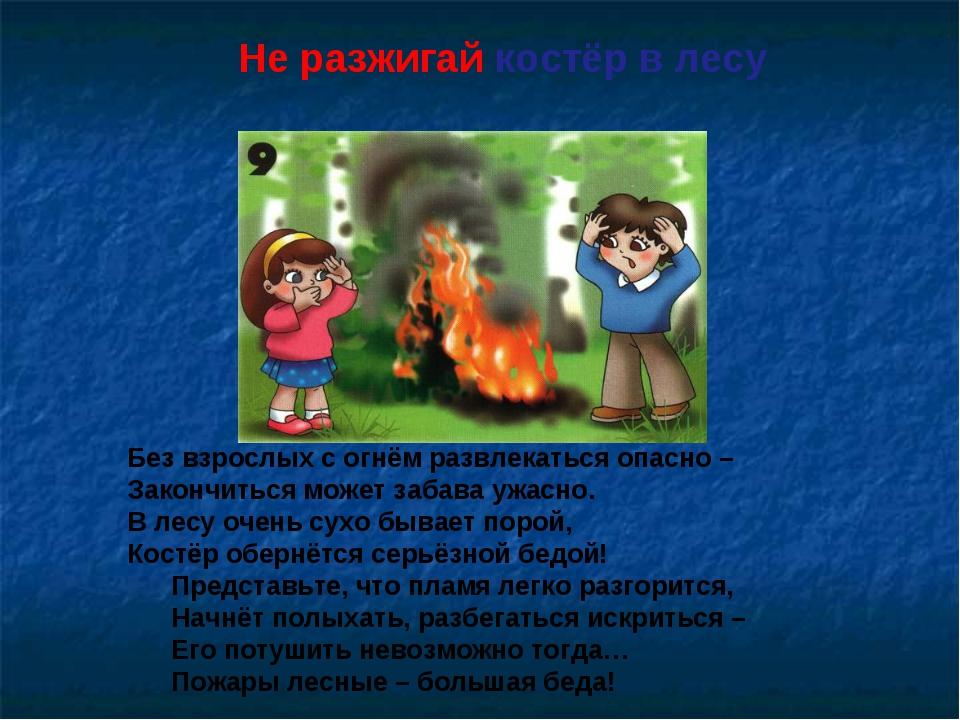Не разжигай костёр в лесу Без взрослых с огнём развлекаться опасно – Закончи...