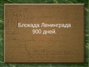 Блокада Ленинграда 900 дней.
