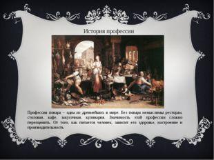История профессии Профессия повара – одна из древнейших в мире. Без повара не