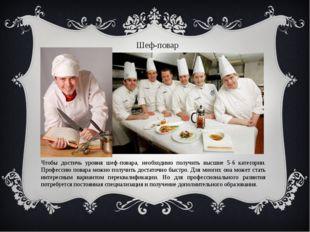 Шеф-повар Чтобы достичь уровня шеф-повара, необходимо получить высшие 5-6 кат