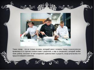 Также повар - это не только человек, который умеет готовить блюда технологиче