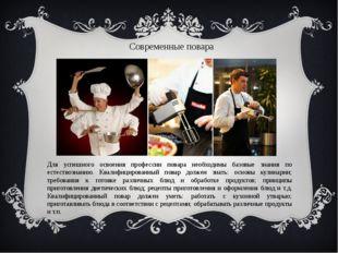 Современные повара Для успешного освоения профессии повара необходимы базовые