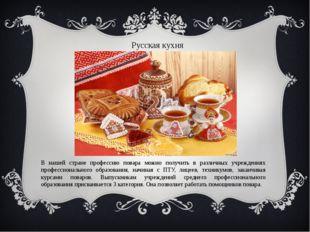 Русская кухня В нашей стране профессию повара можно получить в различных учре