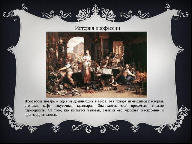История профессии Профессия повара – одна из древнейших в мире. Без повара не...
