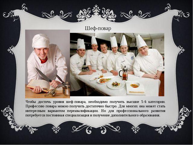 Шеф-повар Чтобы достичь уровня шеф-повара, необходимо получить высшие 5-6 кат...