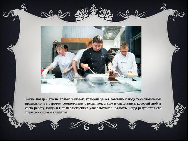 Также повар - это не только человек, который умеет готовить блюда технологиче...