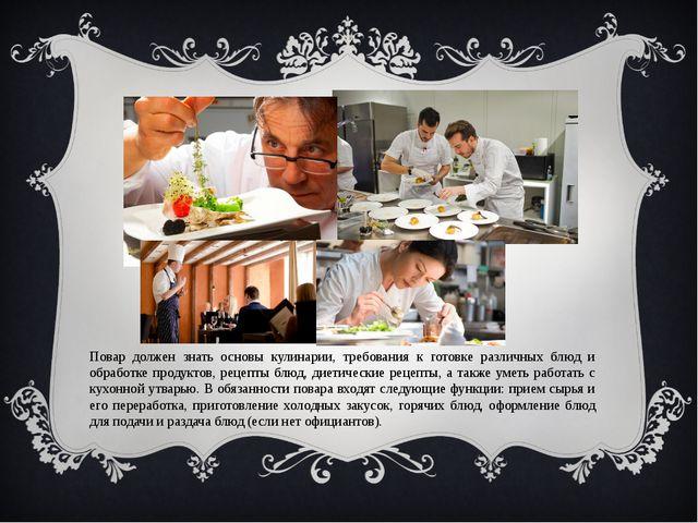 Повар должен знать основы кулинарии, требования к готовке различных блюд и об...