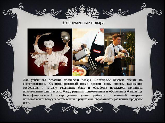 Современные повара Для успешного освоения профессии повара необходимы базовые...