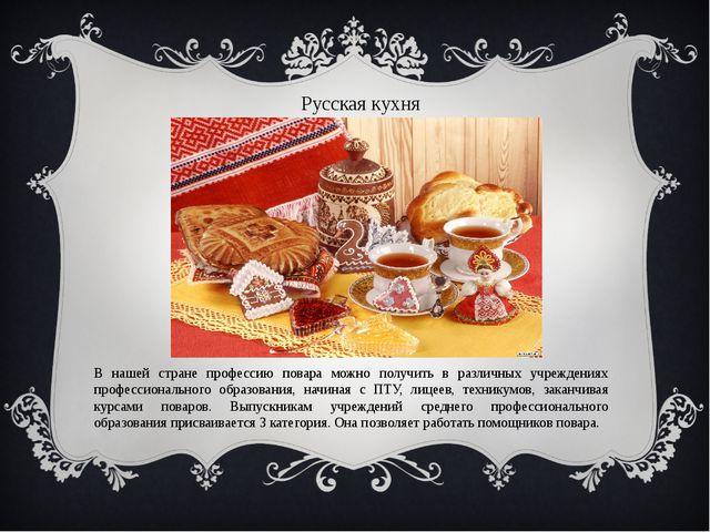Русская кухня В нашей стране профессию повара можно получить в различных учре...