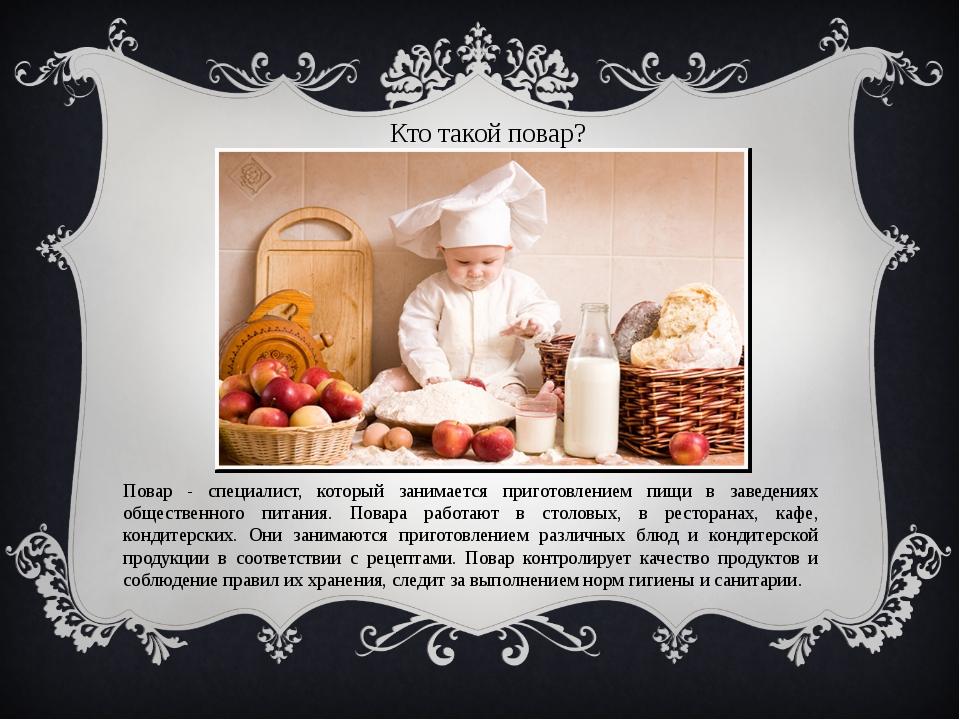 Кто такой повар? Повар - специалист, который занимается приготовлением пищи в...
