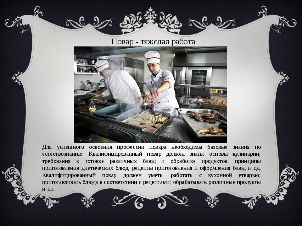 Повар - тяжелая работа Для успешного освоения профессии повара необходимы баз...