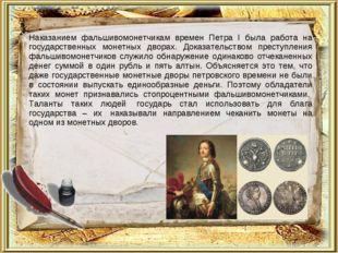 Наказанием фальшивомонетчикам времен Петра I была работа на государственных м