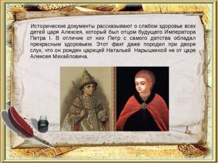 Исторические документы рассказывают о слабом здоровье всех детей царя Алексе