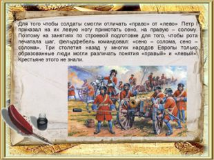 Для того чтобы солдаты смогли отличать «право» от «лево» Петр I приказал на