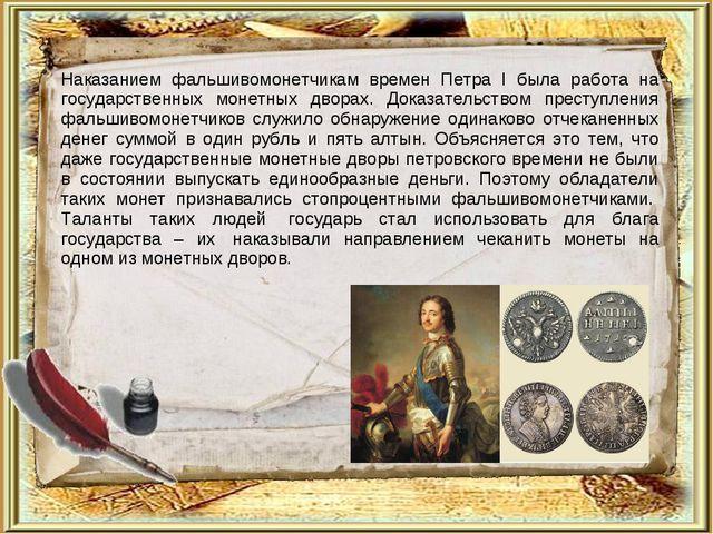Наказанием фальшивомонетчикам времен Петра I была работа на государственных м...