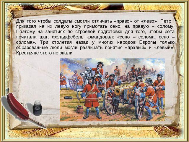 Для того чтобы солдаты смогли отличать «право» от «лево» Петр I приказал на...