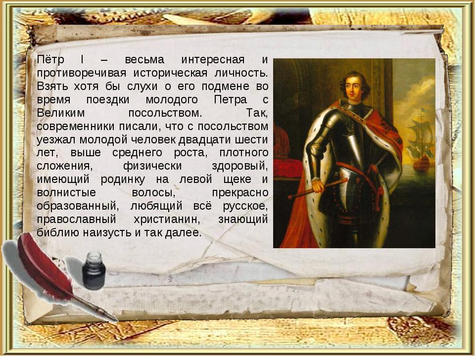 Пётр I – весьма интересная и противоречивая историческая личность. Взять хотя...
