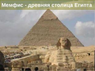 Мемфис - древняя столица Египта
