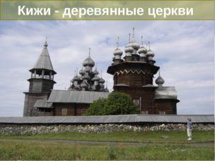 Кижи - деревянные церкви